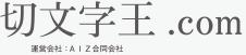 切り文字王.com