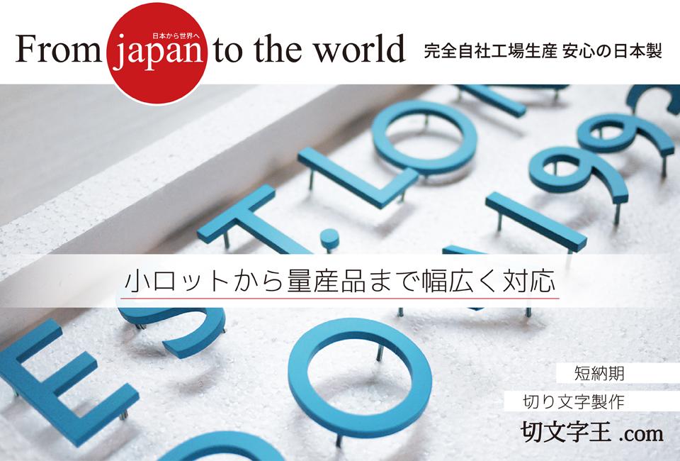 完全自社工場生産安心の日本製