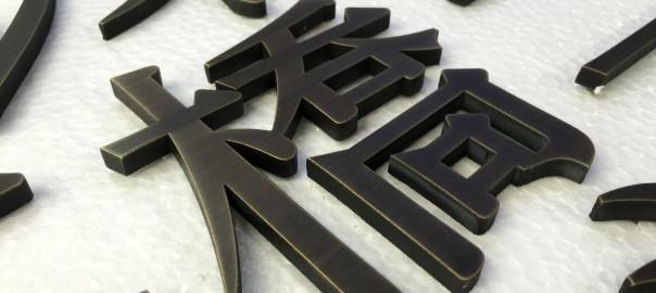 切り文字真鍮